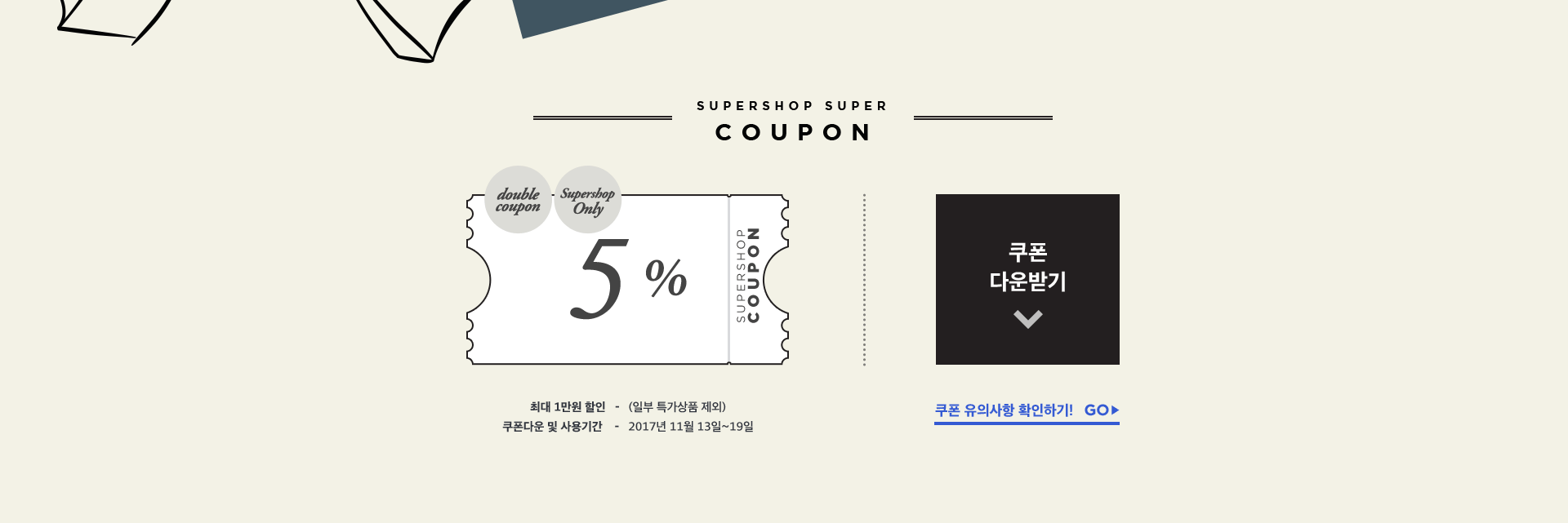 SUPERSHOP SUPER COUPON