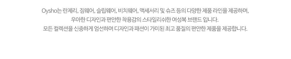 오이쇼 브랜드 소개글