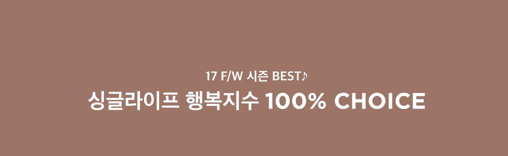 17 F/W 시즌 BEST 싱글라이프 행복지수 100% CHOICE