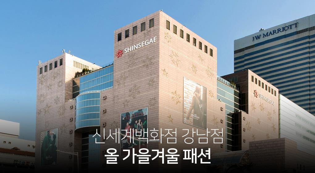 신세계백화점 강남점 올 가을겨울 패션