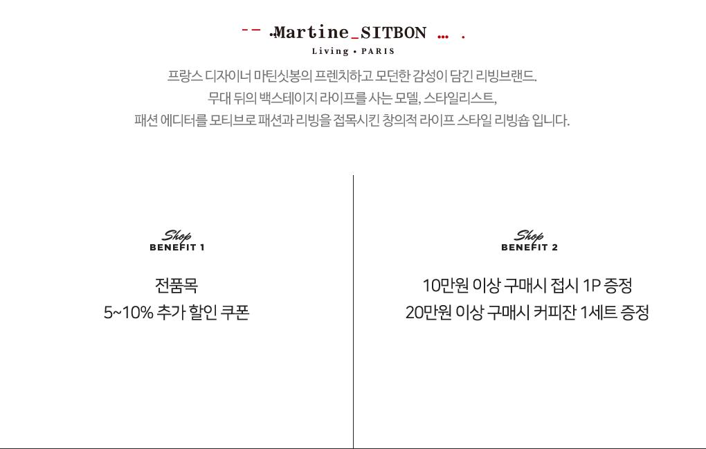 마틴싯봉리빙 소개글