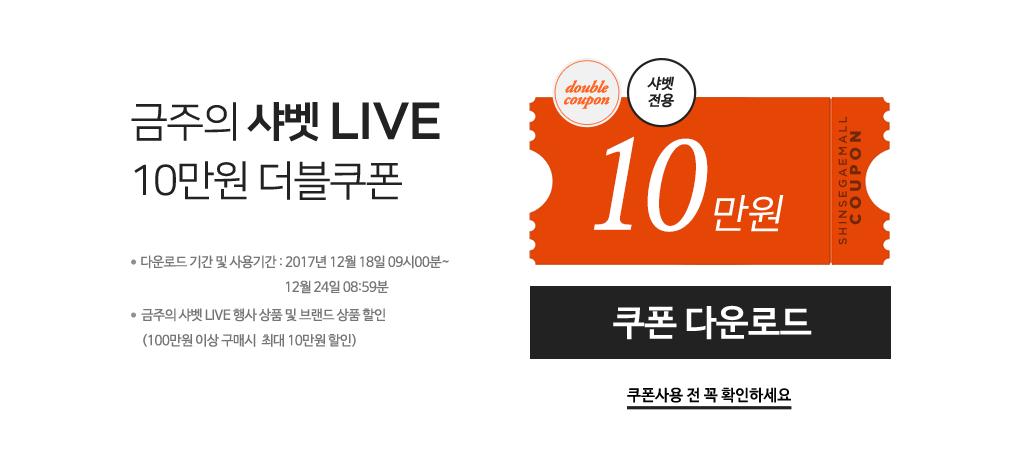 금주의 샤벳 LIVE 10만원 쿠폰