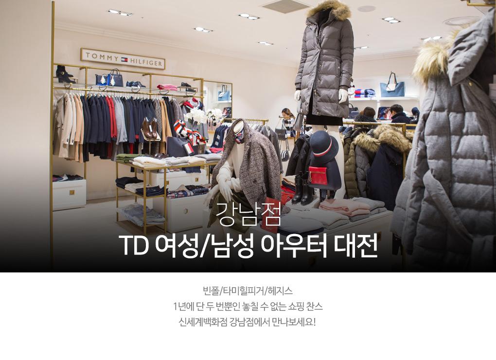 강남점 TD 여성/남성 아우터 대전