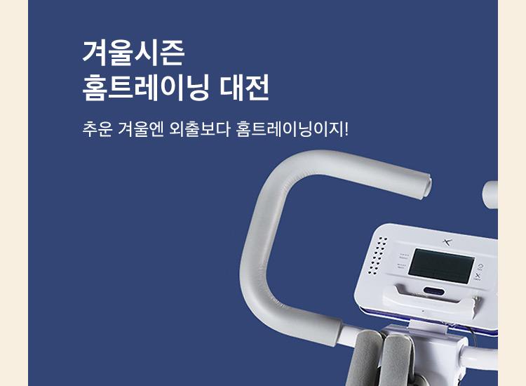 겨울시즌 홈트레이닝 대전 추운 겨울엔 외출보다 홈트레이닝이지!