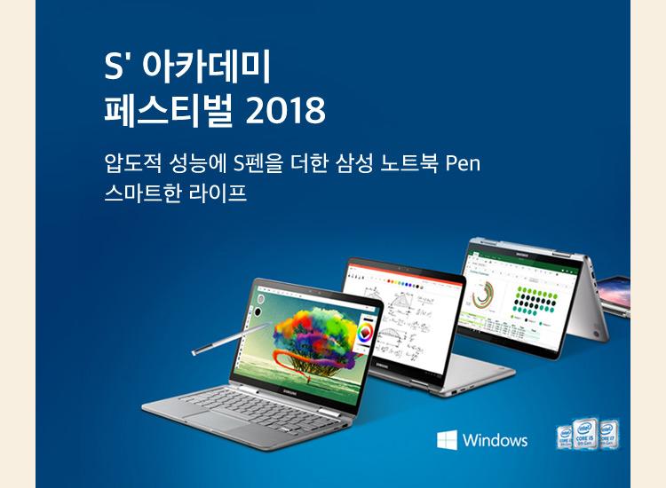S'아카데미 페스티벌 2018 압도적 성능에 S펜을 더한 삼성 노트북 Pen, 스마트한 라이프