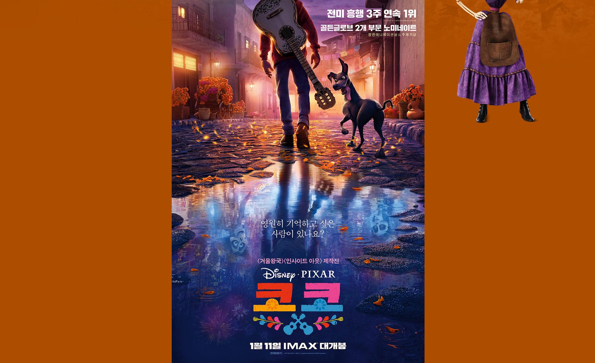 COCO 영화 포스터