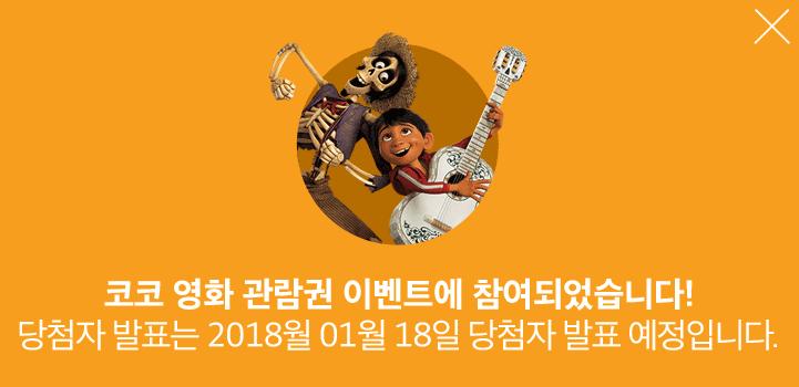 코코 영화 관람권 이벤트에 참여되었습니다!  당첨자 발표는 2018월 01월 18일 당첨자 발표예정입니다.