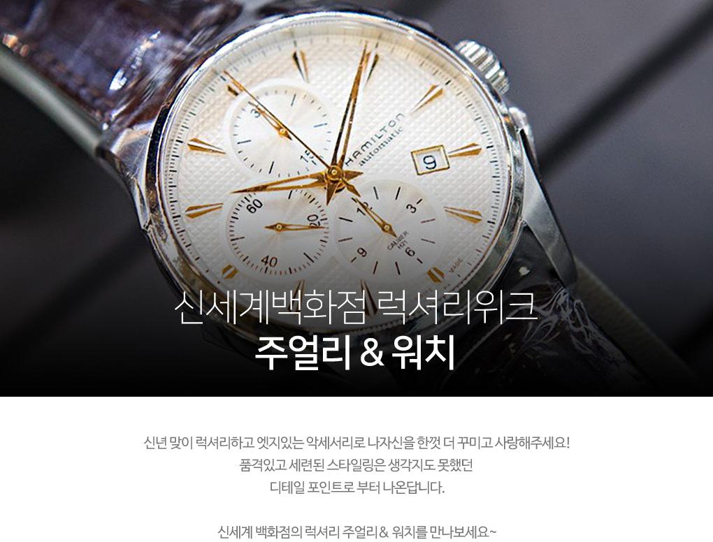 신세계백화점 럭셔리 위크 주얼리 & 워치