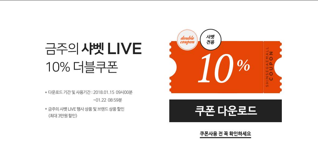 금주의 샤벳 LIVE 10% 더블쿠폰