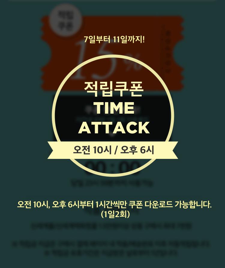 적립쿠폰 TIME ATTACK