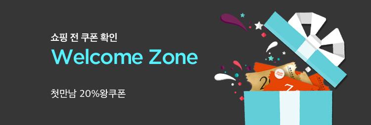 쇼핑 전 쿠폰 확인 Welcome ZONE 첫만남20%왕쿠폰