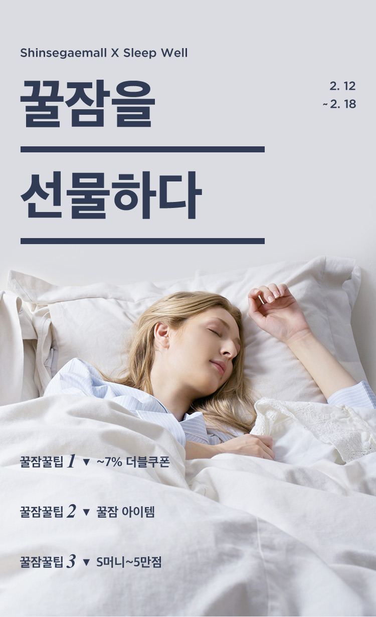 Shinsegaemall X Sleep Well