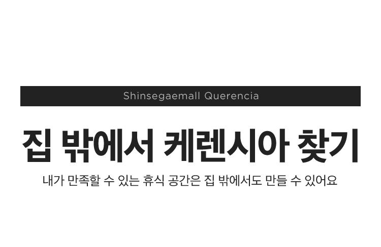 Shinsegaemall Querencia