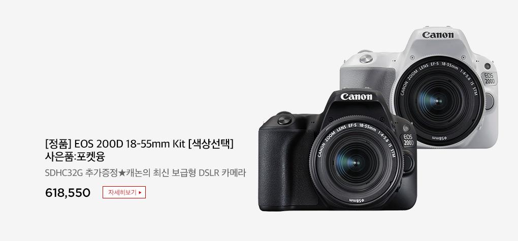 [정품] EOS 200D 18-55mm Kit [색상선택] -사은품:포켓융 SDHC32G 추가증정★캐논의 최신 보급형 DSLR 카메라 자세히 보기