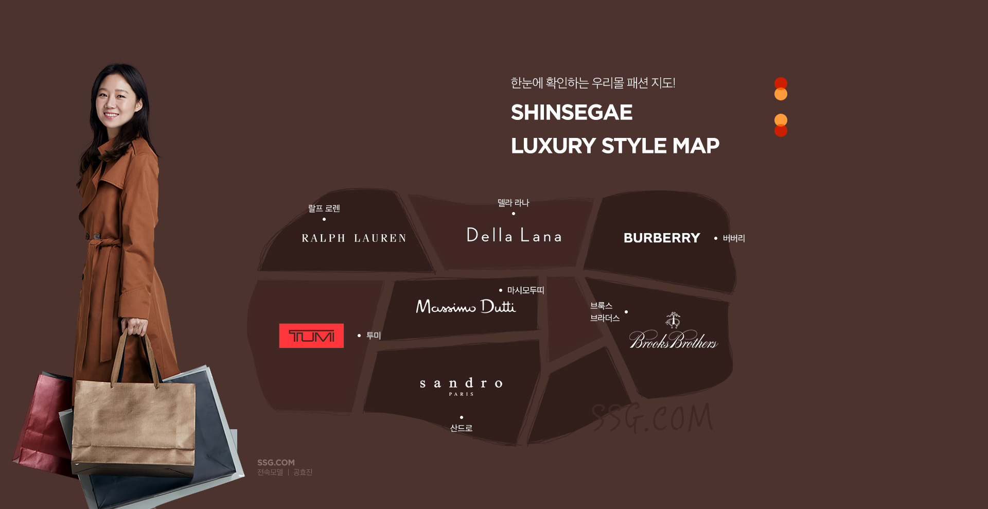 SHINSEGAE LUXURY STYLE MAP
