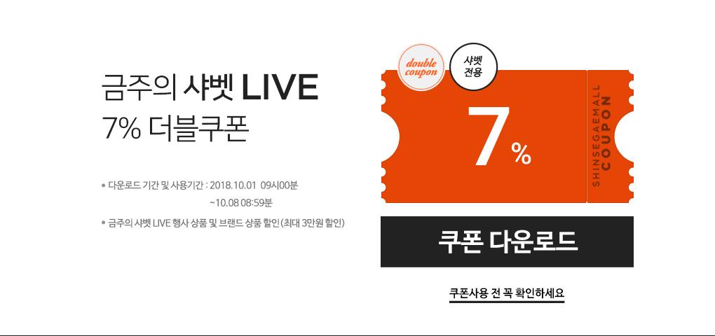금주의 샤벳 LIVE 7% 더블쿠폰