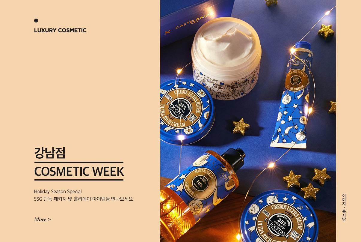 [강남점 Cosmetic WEEK] Holiday Season Special. SSG 단독패키지 및 홀리데이 아이템을 만나보세요