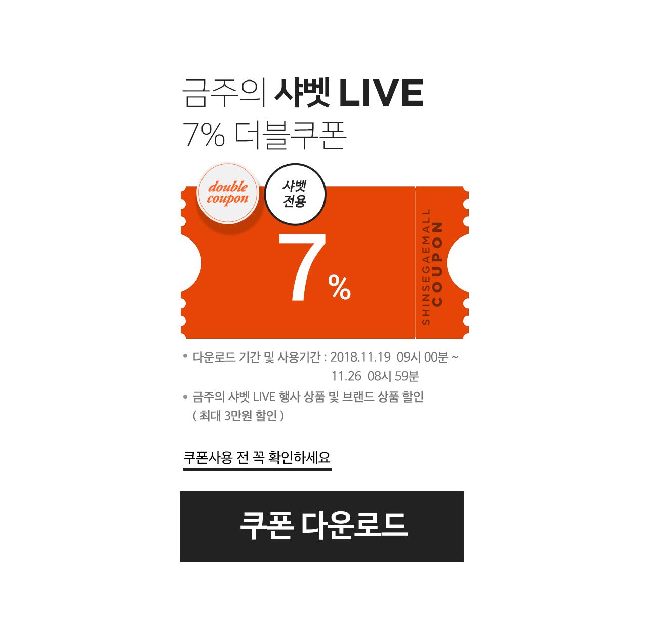 금주의 샤벳 LIVE 7% 더블쿠폰 (샤벳전용)