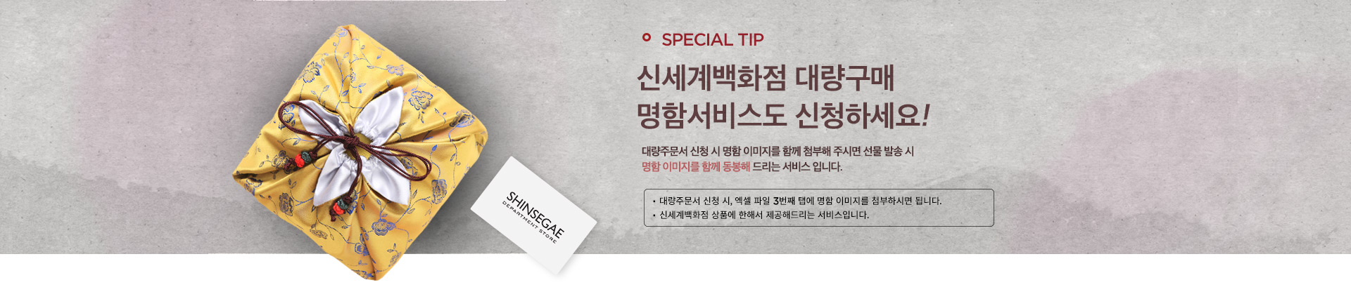Special Tip