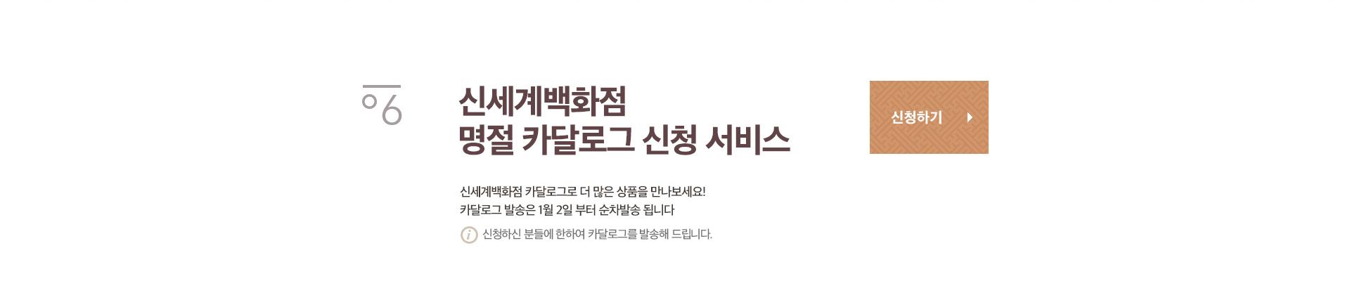 06. 신세계백화점 명절 카달로그 신청 서비스