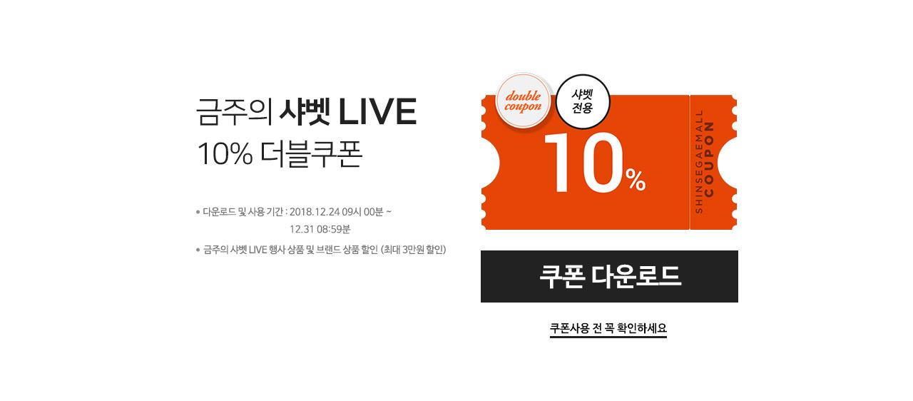 금주의 샤벳 LIVE 10% 더블쿠폰 (샤벳전용)