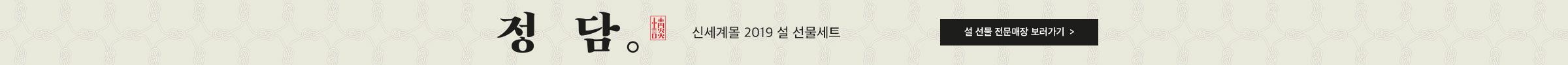 정담. 신세계몰 2019 설 선물세트