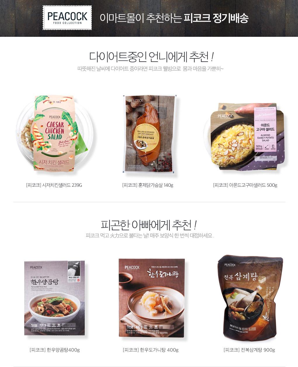 이마트몰이 추천하는 피코크 정기배송