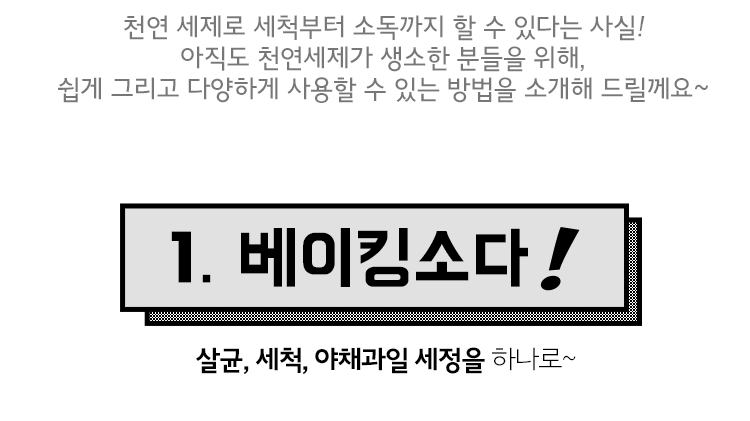 1. 베이킹소다(살균, 세척, 야채과일 세정을 하나로~)