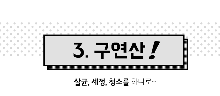 3. 구연산(살균, 세정, 청소를 하나로~)