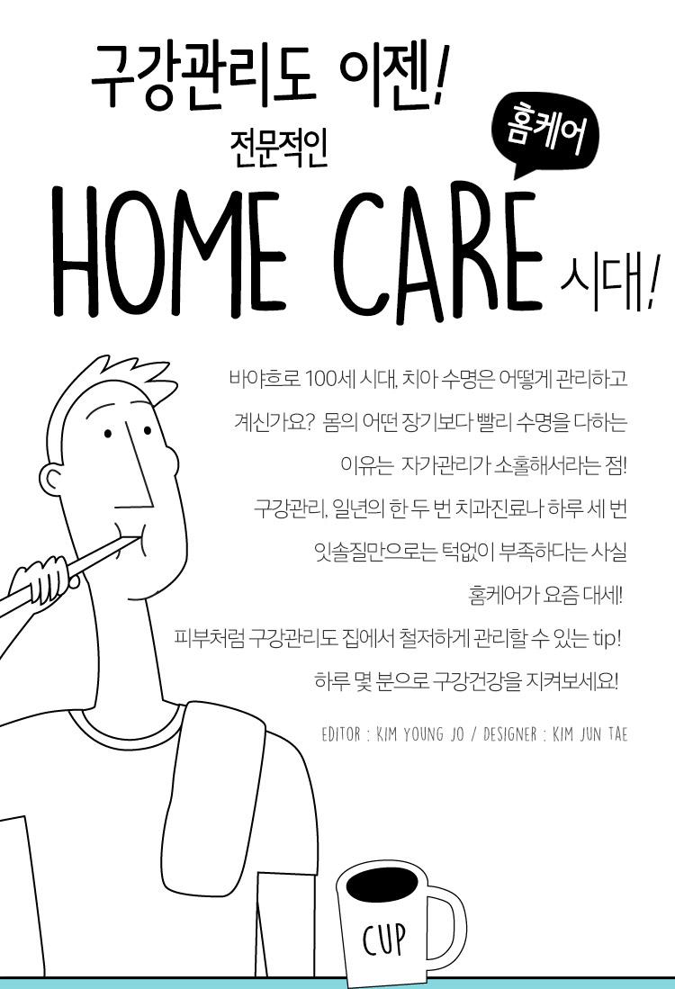 구강관리도 이젠! 전문적인 HOME CARE(홈케어) 시대!