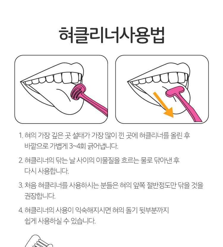 혀클리너 사용법