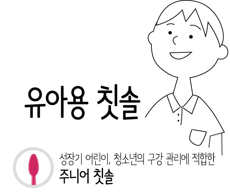 유아용 칫솔