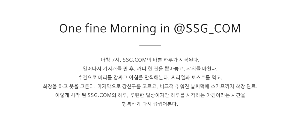 One fine Morning in @SSG_COM