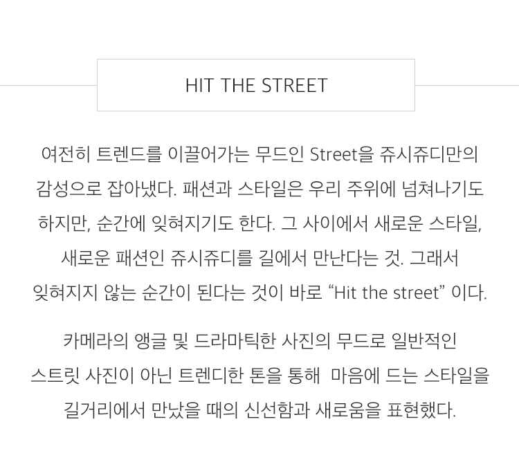 HIT THE STREET