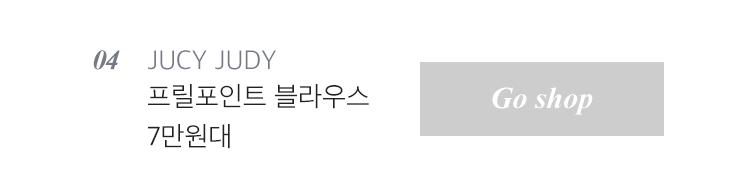 JUCY JUDY 프릴포인트 블라우스 7만원대