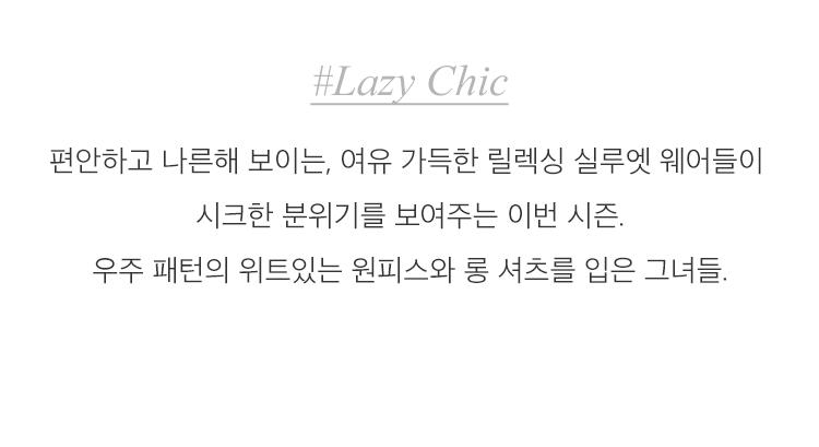 #Lazy Chic