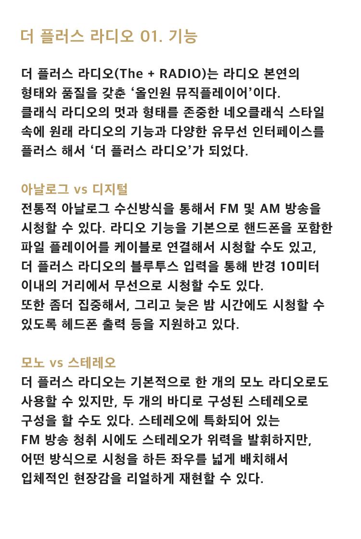 더 플러스 라디오 01. 기능