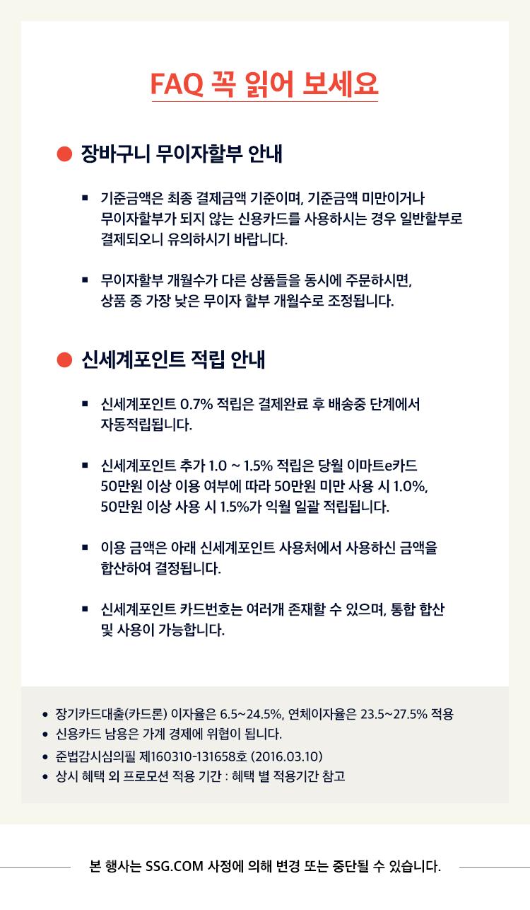FAQ 꼭 읽어 보세요