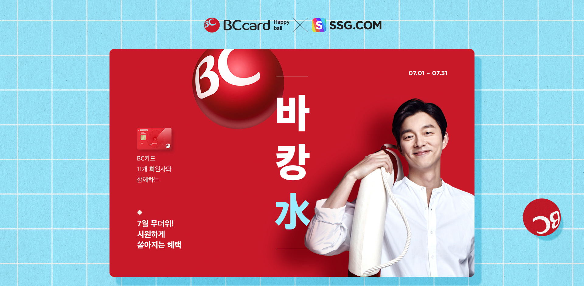 SSG.COM과 BC카드 REDBALL 주관