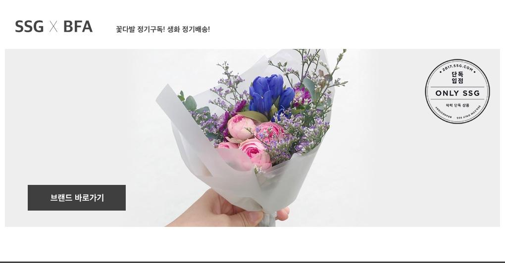 [SSG X BFA] 꽃다발 정기구독! 생화 정기배송! 단독 입점 ONLY SSG