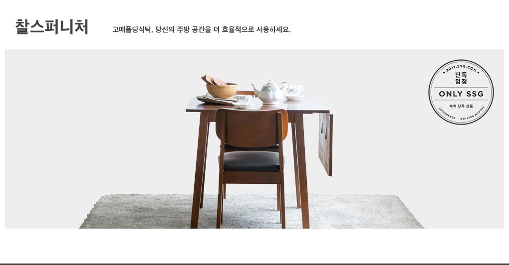 찰스퍼니처 고메폴딩식탁, 당신의 주방 공간을 더 효율적으로 사용하세요.