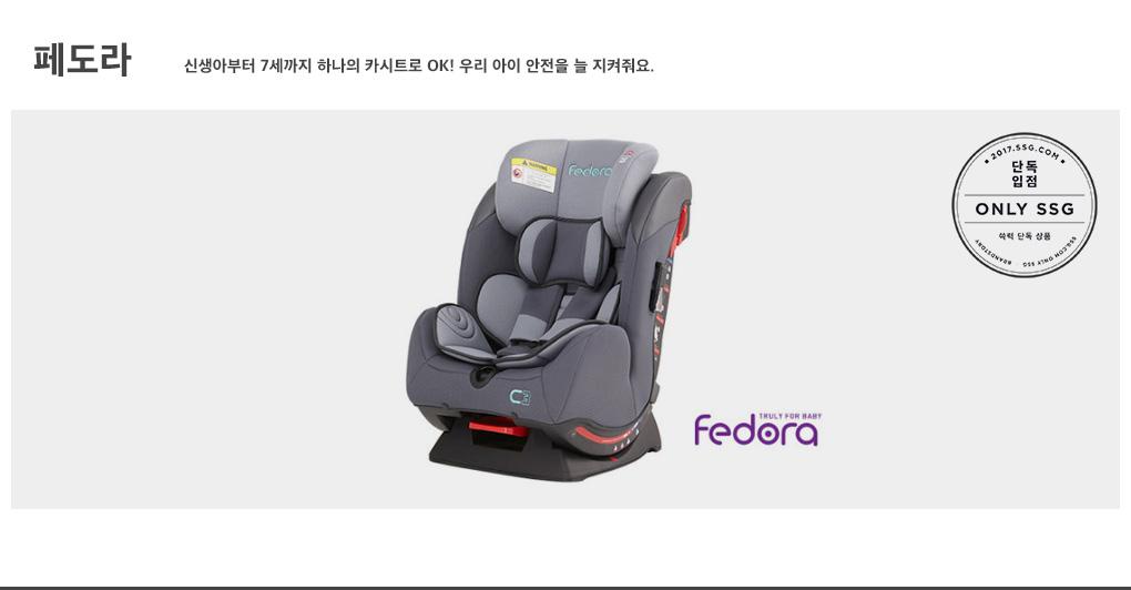 페도라 신생아부터 7세까지 하나의 카시트로 OK! 우리 아이 안전을 늘 지켜줘요.