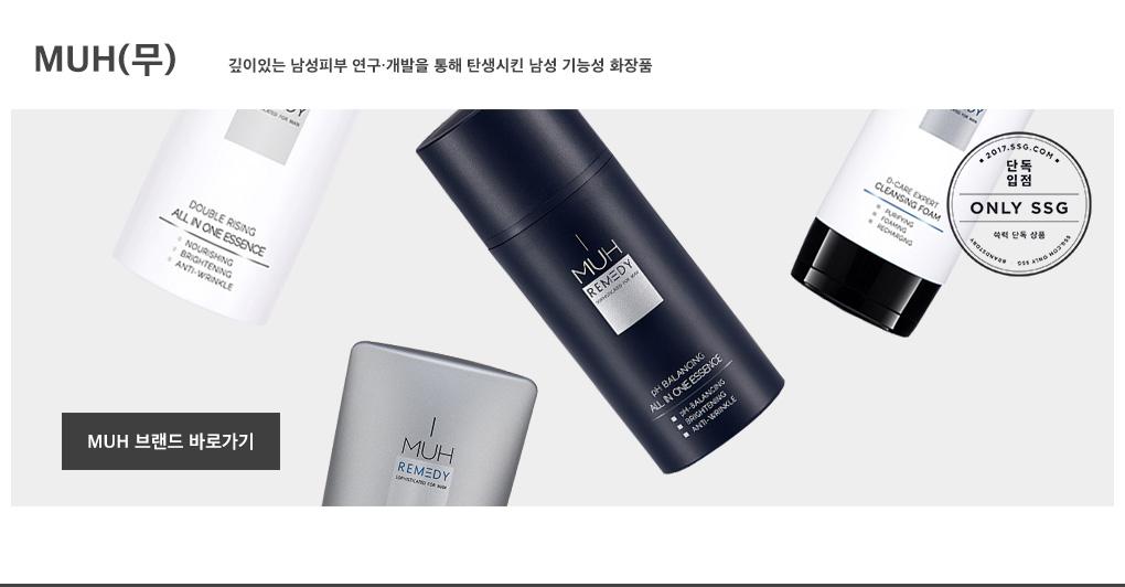 MUH 깊이있는 남성피부 연구/개발을 통해 탄생시킨 남성 기능성 화장품