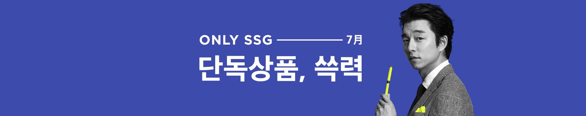 SSG.COM에만 있는 특별한 상품들을 매월 만나보세요