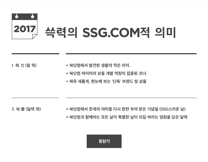 2017 쓱력의 SSG.COM적 의미