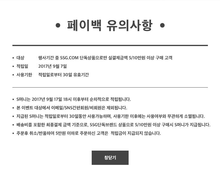 페이백 유의사항