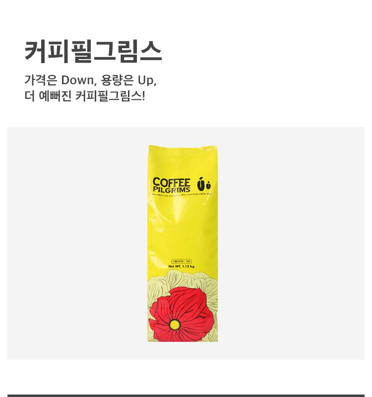 가격은 Down, 용량은 Up, 더 예뻐진 커피필그림스!