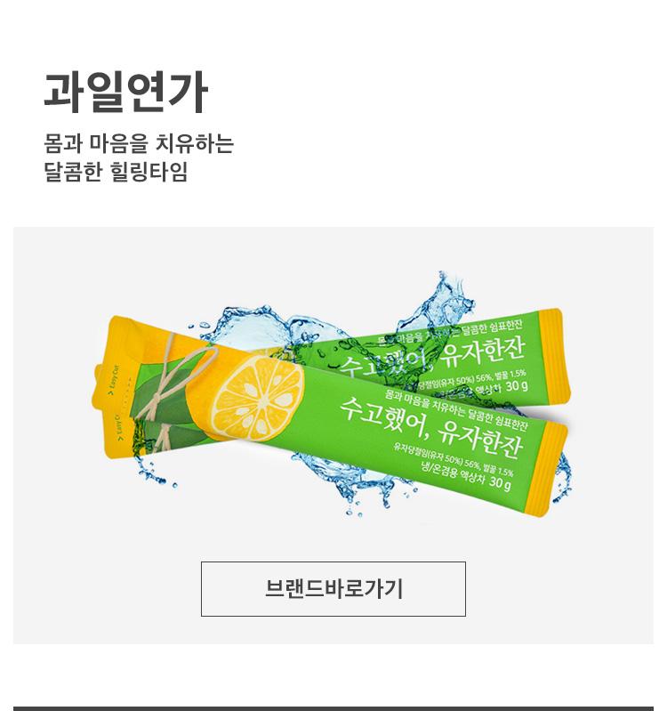 과일연가 몸과 마음을 치유하는 달콤한 힐링타임 브랜드보기