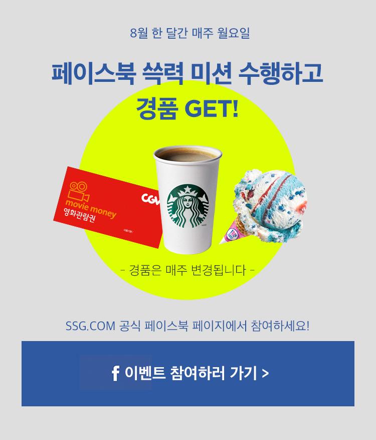 페이스북 쓱력 미션 수행하고 경품 GET!(8월 한 달간 매주 월요일)