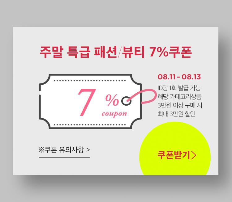 패션/슈즈/잡화/ACC/뷰티 주말 특급 패션/뷰티 7% 쿠폰